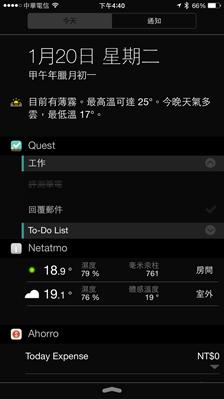 結合遊戲打怪升級系統,QUEST 代辦事項 App 讓記事更好玩 2015012016.40.48