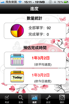 [iPhone/iPad] 用手機學日語,真正一天背完日語五十音 wdpic00019_thumb