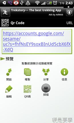 Google推出用手機掃 QR Code 的免密碼安全登入服務 google-lock-02