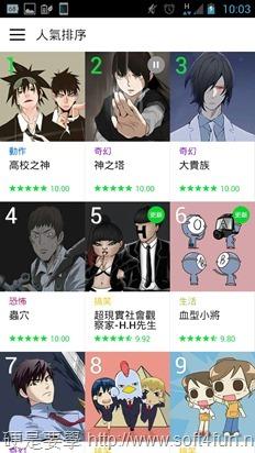 LINE Webtoon – 超方便的免費漫畫閱讀平台來了! 04
