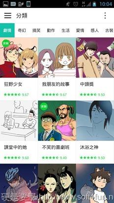 LINE Webtoon – 超方便的免費漫畫閱讀平台來了! 05