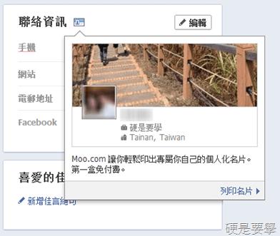 你知道可以免費印一盒彩色 Facebook 動態時報名片嗎? facebook