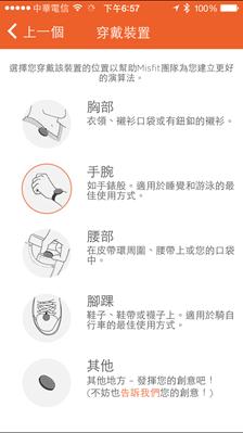 MISFIT SHINE 結合時尚與設計的運動+睡眠偵測手環 2015011718.57.36