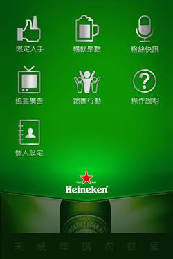 體驗海尼根App,揪團同樂就送手機防塵塞、背蓋開瓶器(Android/iPhone) -02