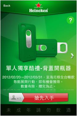 體驗海尼根App,揪團同樂就送手機防塵塞、背蓋開瓶器(Android/iPhone) image_5