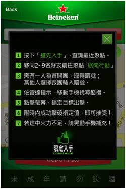 體驗海尼根App,揪團同樂就送手機防塵塞、背蓋開瓶器(Android/iPhone) image_7