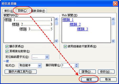 [Word技巧] 簡簡單單讓Word自動「生」出目錄 - 一般目錄篇 729367910_11bec1c2f9