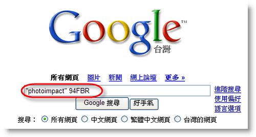 [實用技巧] 用Google搜尋序號的秘技 - 94FBR 1048988064_23b4d90b03