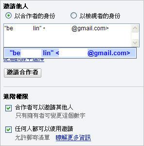 [新訊看板] Google三大更新:Google文件+Google軟體集+Google桌面Linux 685578666_a1b8f5464a_o