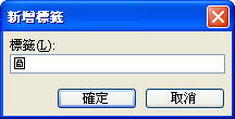 [Word技巧] 簡簡單單讓Word自動「生」出目錄 - 圖表目錄篇 746278320_c59a9d602c_o