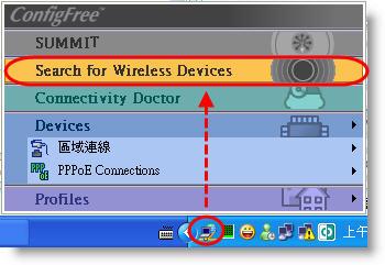 [網路相關] 牛逼的無線網路管理程式(含訊號雷達圖) - ConfigFree 818929733_241e739e02_o