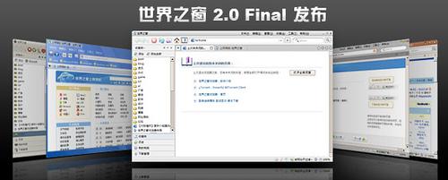 [瀏覽相關] 麻雀雖小、五臟俱全的全功能瀏覽器 - 世界之窗 538968146_8f706358ea