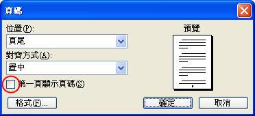 [Word技巧] 簡簡單單讓Word自動「生」出目錄 -  一般目錄篇 729135462_a915c7b313_o