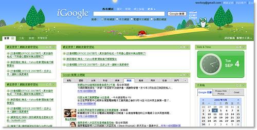 [新訊看板] iGoogle推出可變更版面配置功能 1321284854_fd075389d5