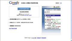 [新訊看板] Google三大更新:Google文件+Google軟體集+Google桌面Linux 684587529_565664e626_m