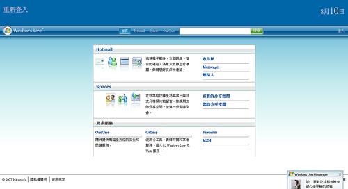 [新訊看板] Windows Live 換新裝囉 1067467915_fefbbfbef6