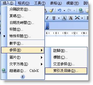 [Word技巧] 簡簡單單讓Word自動「生」出目錄 - 圖表目錄篇 728186072_d43814ec96_o
