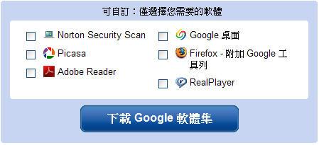 [新訊看板] Google三大更新:Google文件+Google軟體集+Google桌面Linux 690602476_6ecfe5a3e4