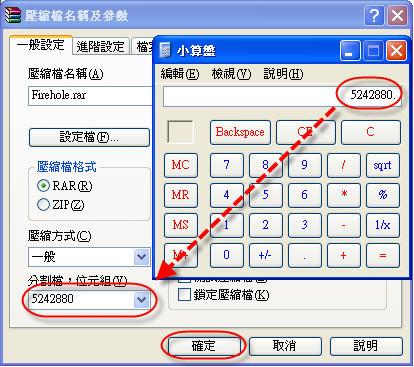 [檔案工具] 教你用WinRAR分割每個壓縮檔的大小 351357927_d049fe46ac_o