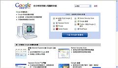 [新訊看板] Google三大更新:Google文件+Google軟體集+Google桌面Linux 684587559_2d6e87937d_m