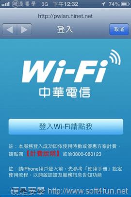hinet 公眾 wifi (2)