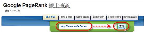 [民生工具] 查詢PR值(PageRank) + 把PR值貼紙放到你的部落格 3167006556_d3beca6570