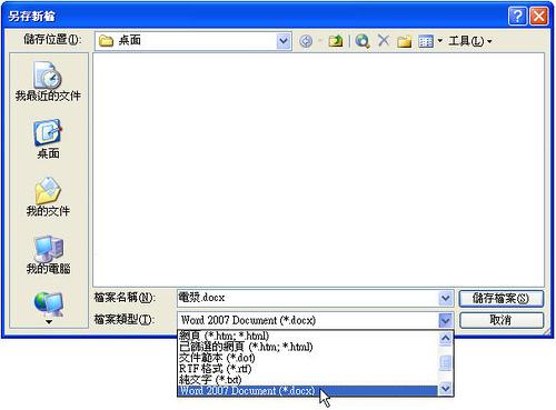 [文書相關] 讓Office 2003 支援 Office2007的檔案 353905311_c304e77b54