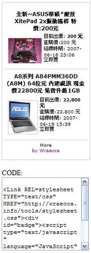 [部落玩意] Widget!將您的Yahoo!拍賣商品展示在Blog上 562912289_e003019279