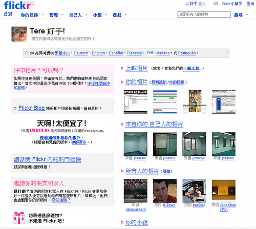 [新訊看板] flickr正體中文版  正式推出! 542591377_f7ebc6665a
