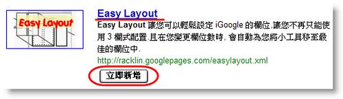 [實用技巧] 看慣iGoogle的版面配置嗎?教您打造與眾不同的iGoogle 1170412786_eb8cbf136a