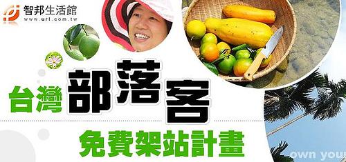 [新訊看板] 台灣部落客免費架站計劃(智邦生活網) 328966857_950bb2acce