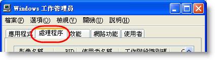 [實用技巧] 打開工作管理員藏起來的系統資訊 851500606_451289cc2e_o