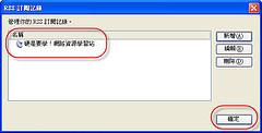 [郵件工具] 新世代郵件管理程式 - ThunderBird(雷鳥) 362280886_758c14a12f_m