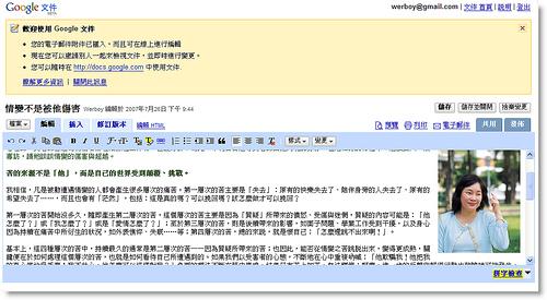 [新訊看板] Gmail更新:可線上瀏覽、編輯Word文件 906333670_9c64868e5d