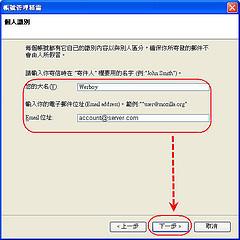 [郵件工具] 新世代郵件管理程式 - ThunderBird(雷鳥) 362280397_0de795442b_m