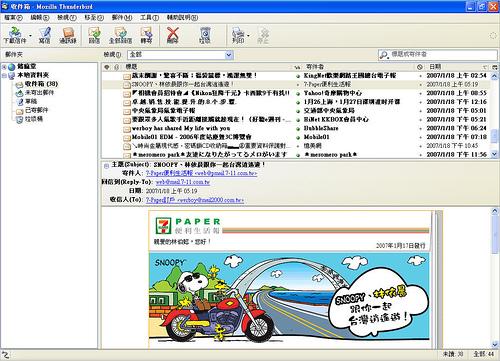 [郵件工具] 新世代郵件管理程式 - ThunderBird(雷鳥) 362280715_5a07b57a84