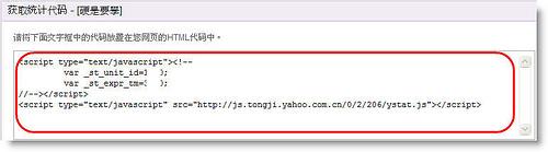 [新訊看板] 中國Yahoo!推出網站訪客統計工具 - 站長工具 789429690_9116f44016