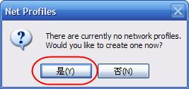 [網路相關] 隨時隨地切換網路設定的好幫手 - Net Profile 536267441_d1acfec44f_o