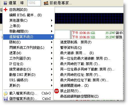 [網站架設] 30秒架好可以上傳/下載檔案的檔案伺服器 - HFS 711913988_5f423a0ddf_o