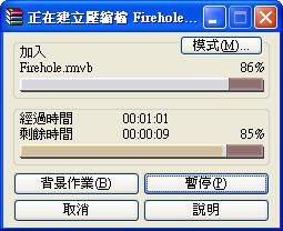 [檔案工具] 教你用WinRAR分割每個壓縮檔的大小 351357953_aa97de81a4_o