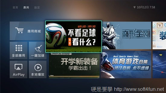 OVO電視盒UI_03