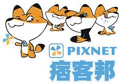 [新訊看板] PIXNET正式訂定中文名 - 痞客邦 428131950_a3324ea20d_m
