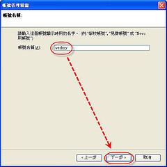 [郵件工具] 新世代郵件管理程式 - ThunderBird(雷鳥) 362280497_5d24149a7e_m