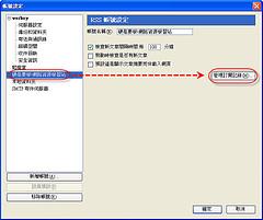 [郵件工具] 新世代郵件管理程式 - ThunderBird(雷鳥) 362280817_34951a2dc3_m