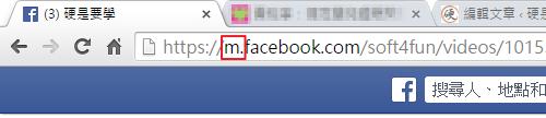 [教學] 如何快速下載備份 Facebook 影片不須任何工具 facebook01