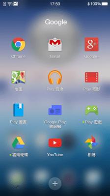 OPPO N3 翻轉鏡頭自拍神機+R5超薄手機開箱評測 Screenshot_20150103175020779