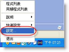 [桌面相關] 美化Alt+Tab切換畫面 - TaskSwitch 438607333_a335b4e274_o