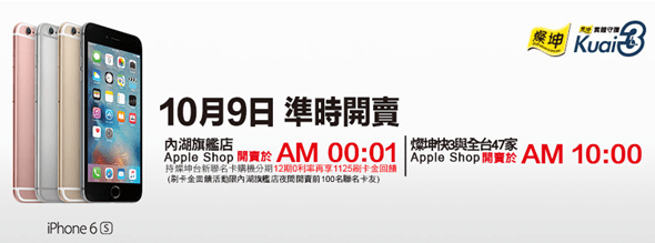 [超完整懶人包] iPhone 6s/iPhone 6s Plus 首購活動及全國首賣搶購地點 image_4