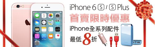 [超完整懶人包] iPhone 6s/iPhone 6s Plus 首購活動及全國首賣搶購地點 image_5