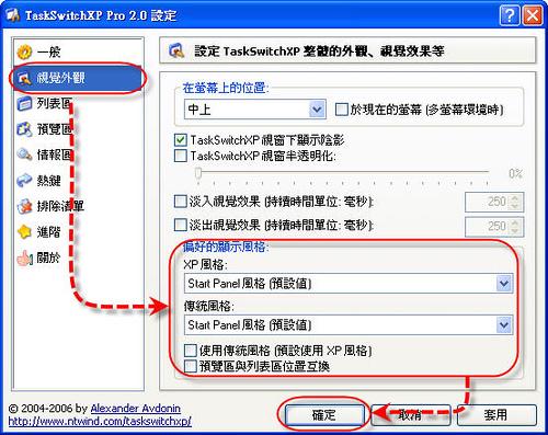 [桌面相關] 美化Alt+Tab切換畫面 - TaskSwitch 438607339_4060ada0ff